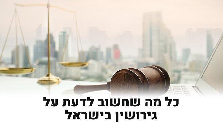 גירושין בישראל