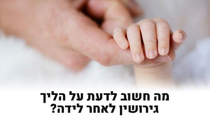גירושין לאחר לידה
