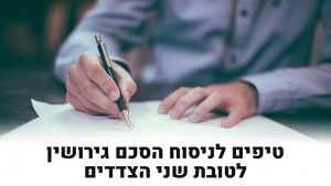ניסוח הסכם גירושין לטובת שני הצדדים